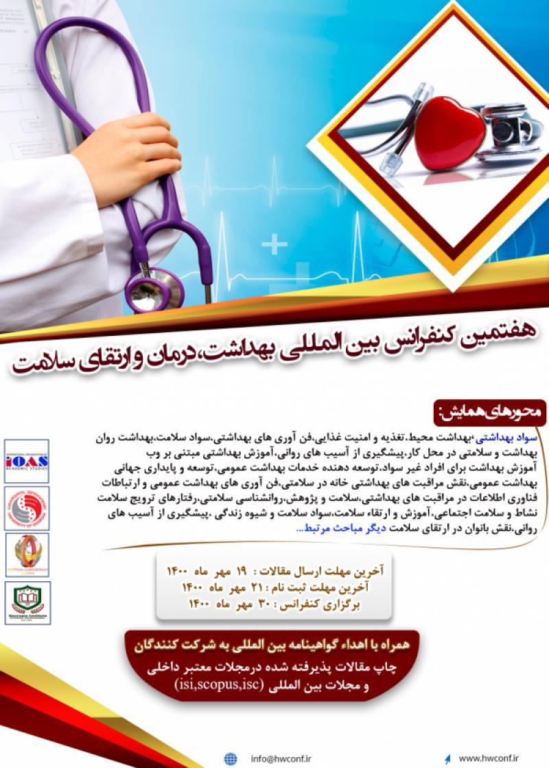کنفرانس بین المللی بهداشت،درمان و ارتقای سلامت تفلیس 1400