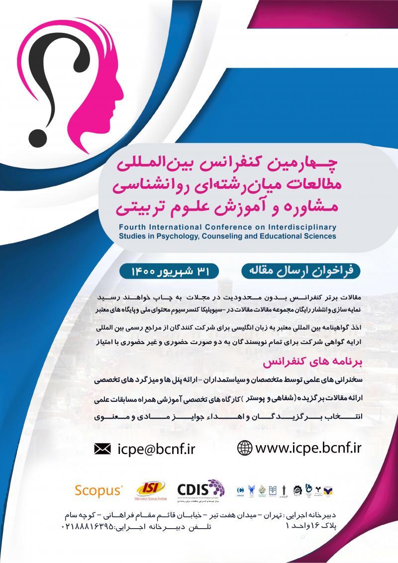 کنفرانس مطالعات میانرشتهای روانشناسی، مشاوره و آموزش علوم تربیتی تهران 1400