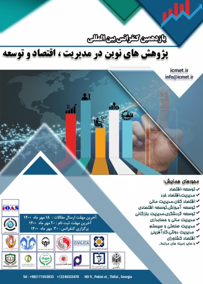 کنفرانس بين المللي پژوهش در مديريت ، اقتصاد و توسعه تفلیس  1400