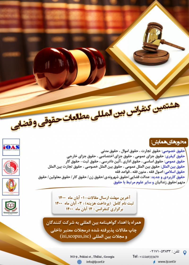 کنفرانس بین المللی مطالعات حقوقی و قضایی تفلیس 1400