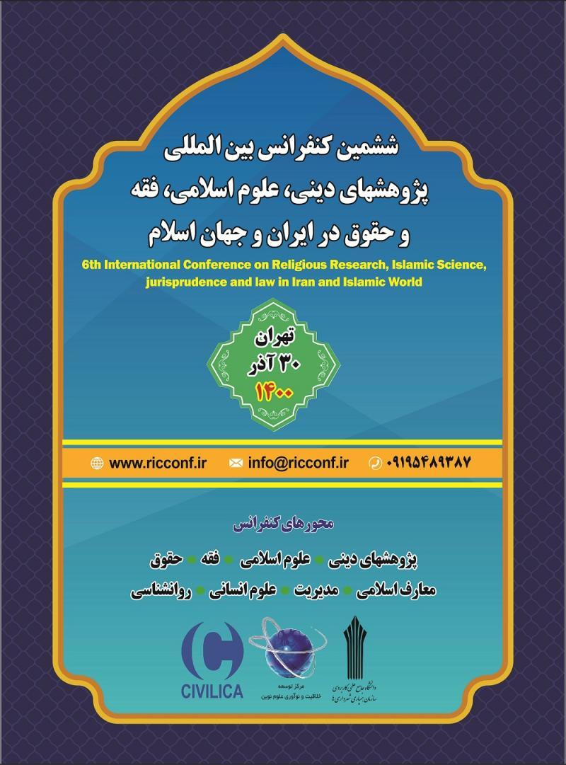 کنفرانس بین المللی پژوهشهای دینی، علوم اسلامی، فقه و حقوق در ایران و جهان اسلام  تهران  1400