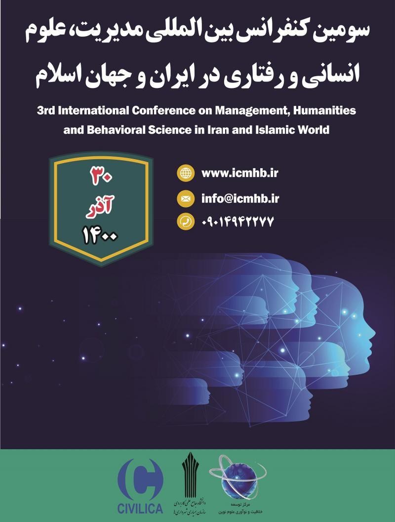 کنفرانس بین المللی مدیریت، علوم انسانی و رفتاری در ایران و جهان اسلام تهران  1400