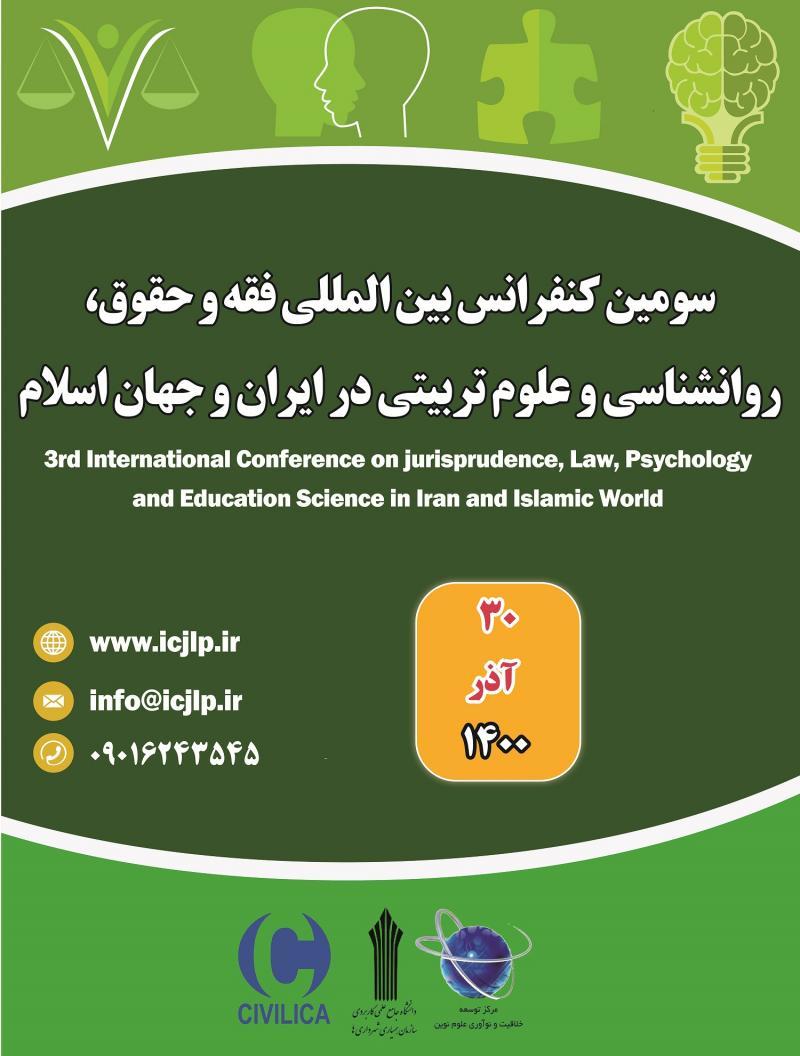 کنفرانس بین المللی فقه، حقوق، روانشناسی و علوم تربیتی در ایران و جهان اسلام تهران  1400