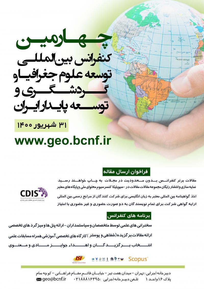 کنفرانس بینالمللی توسعه علوم جغرافیا و گردشگری و توسعه پایدار ایران تهران 1400