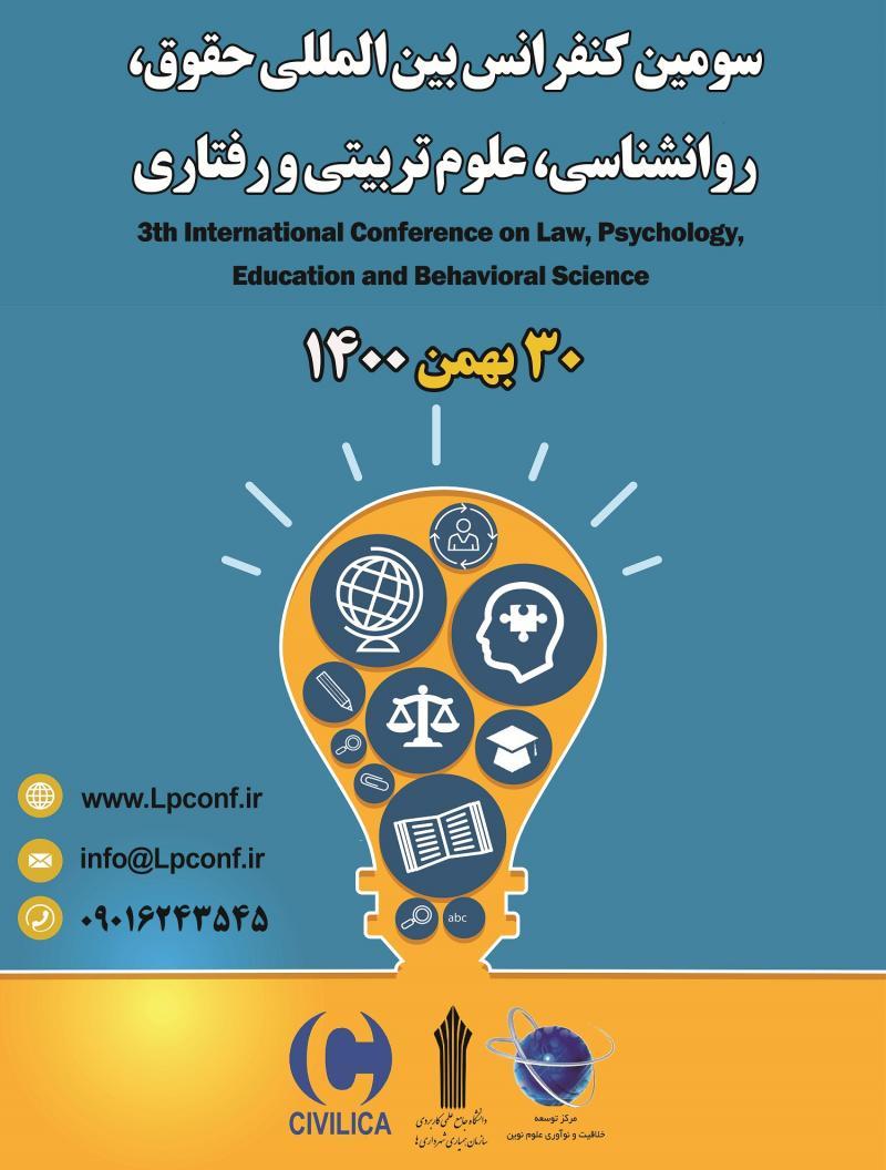 کنفرانس بین المللی حقوق، روانشناسی، علوم تربیتی و رفتاری تهران 1400