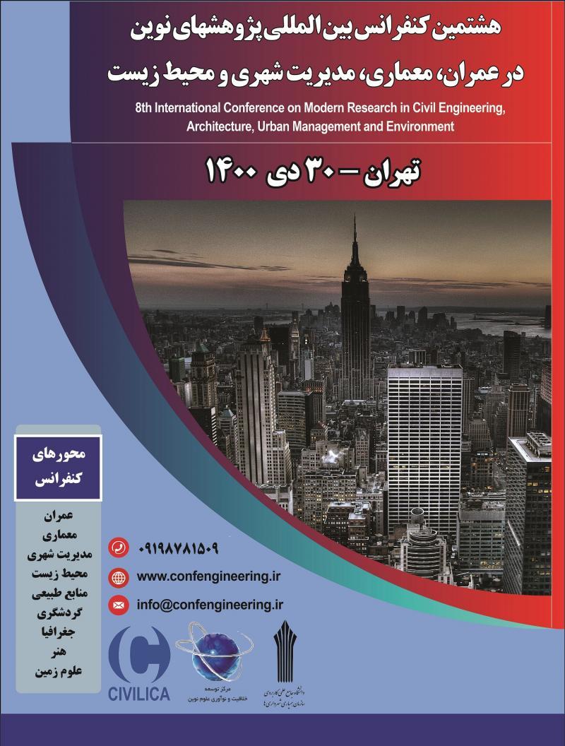 کنفرانس بین المللی پژوهشهای نوین در عمران، معماری، مدیریت شهری و محیط زیست 1400