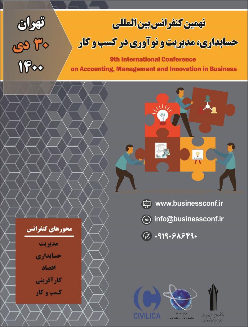 کنفرانس بین المللی حسابداری، مدیریت و نوآوری در کسب و کار 1400