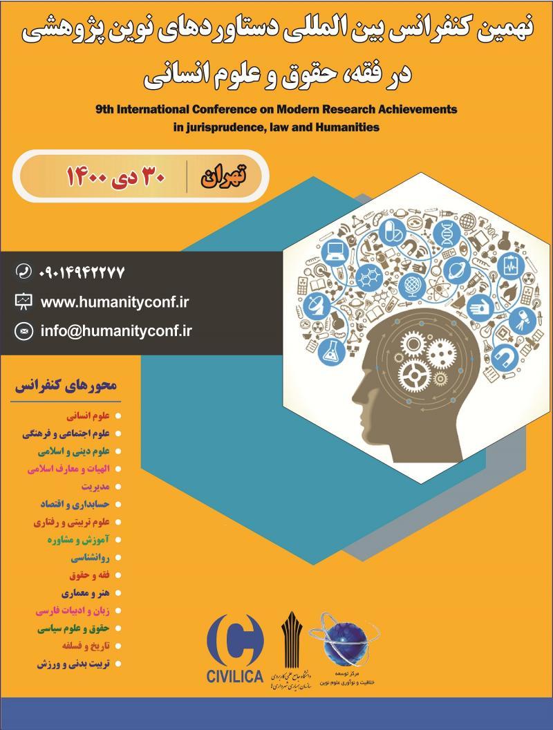 کنفرانس بین المللی دستاوردهای نوین پژوهشی در فقه، حقوق و علوم انسانی 1400