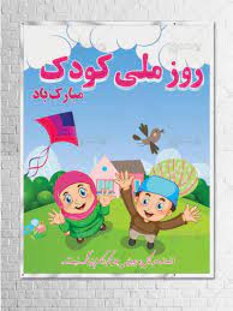 روز ملی کودک مهر 1400