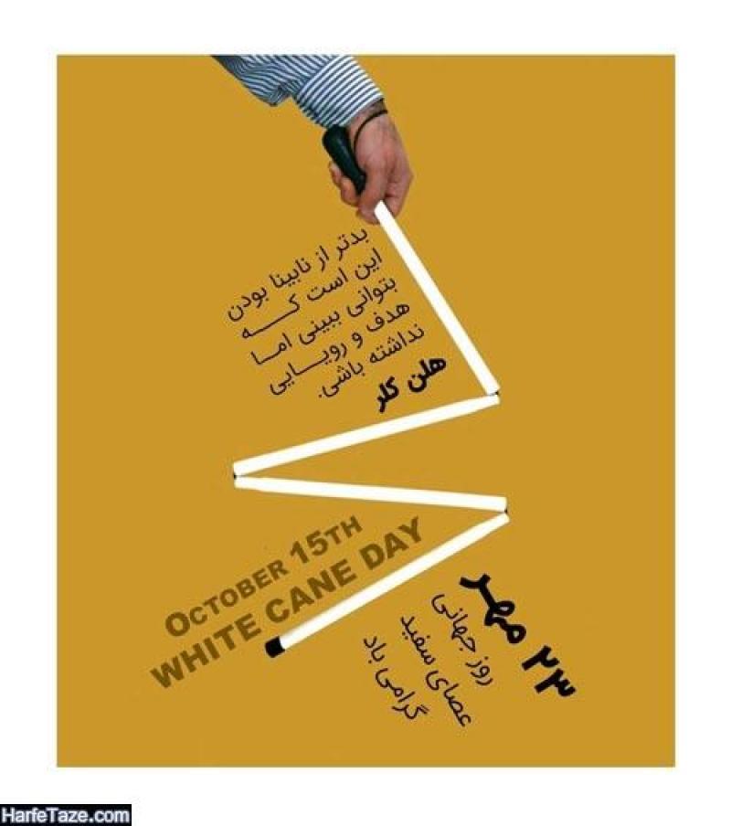 روز جهانی عصای سفید [ 15 October ] مهر 1400