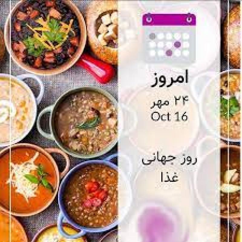 روز جهانی غذا [ 16 October ] مهر 1400