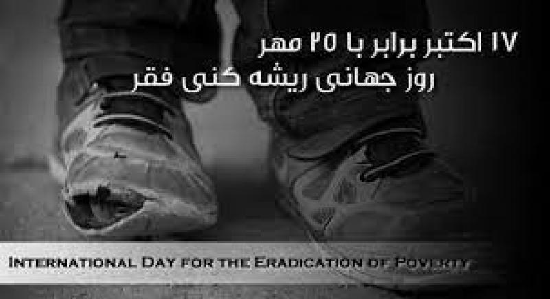 روز جهانی ریشه کنی فقر [ 17 October ] مهر 1400