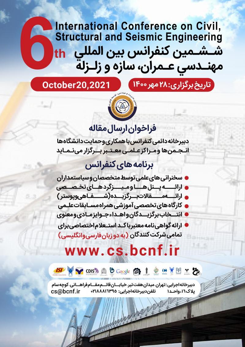 کنفرانس بین المللی مهندسی عمران، سازه و زلزله تهران 1400