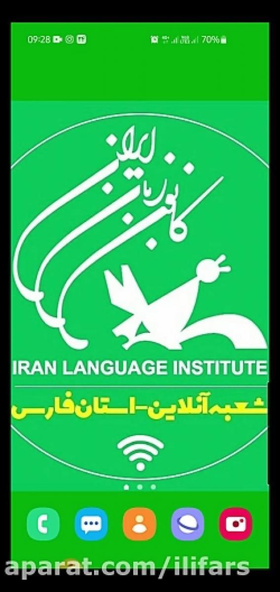 وبینار ارتباط موثر با والدین ویژه اولیا زبان آموزان گروه بزرگسال کانون زبان ایران-استان فارس