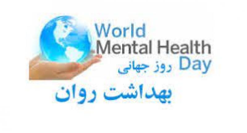روز جهانی سلامت روان مهر {10 اکتبر } 1400