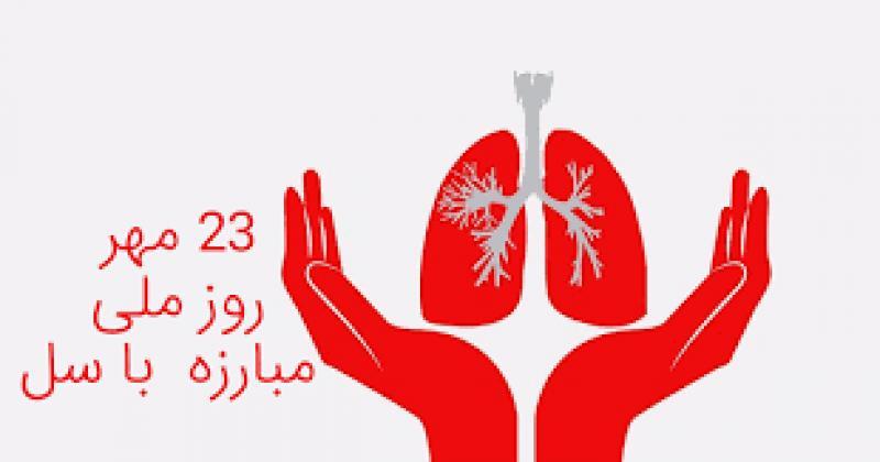 روز ملی مبارزه با سل مهر 1400