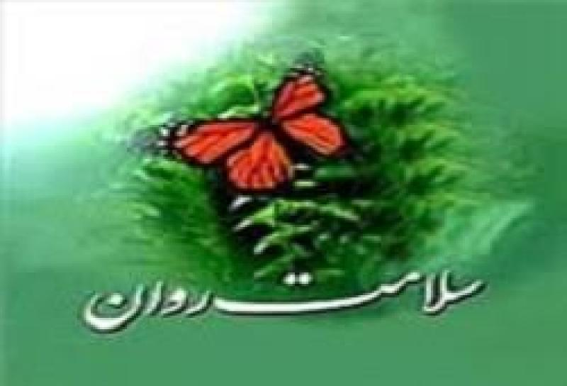 هفته ملی سلامت روان مهر 1400