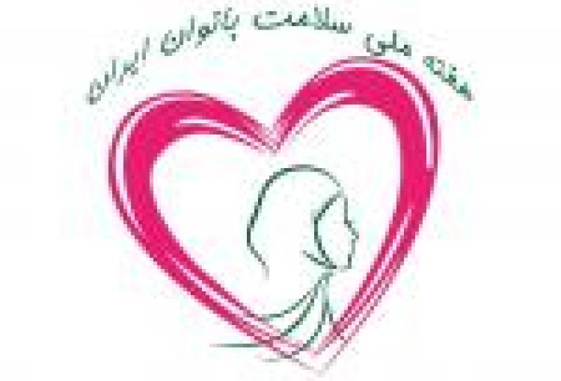 هفته ملی سلامت بانوان ایرانی(سبا) مهر 1400