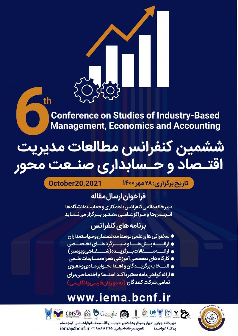 کنفرانس مطالعات مدیریت اقتصاد و حسابداری صنعت محور تهران 1400