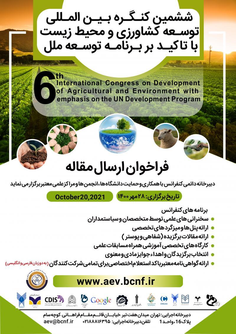 کنگره بین المللی توسعه کشاورزی و محیط زیست با تاکید بر برنامه توسعه ملل تهران 1400