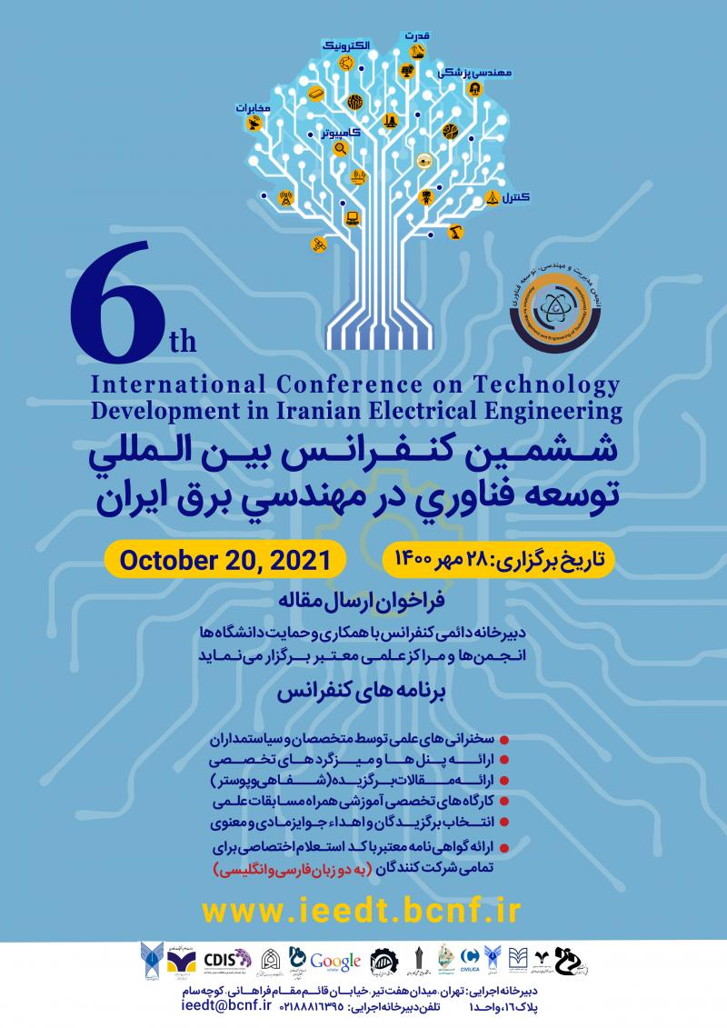 کنفرانس بین المللی توسعه فناوری در مهندسی برق ایران تهران 1400