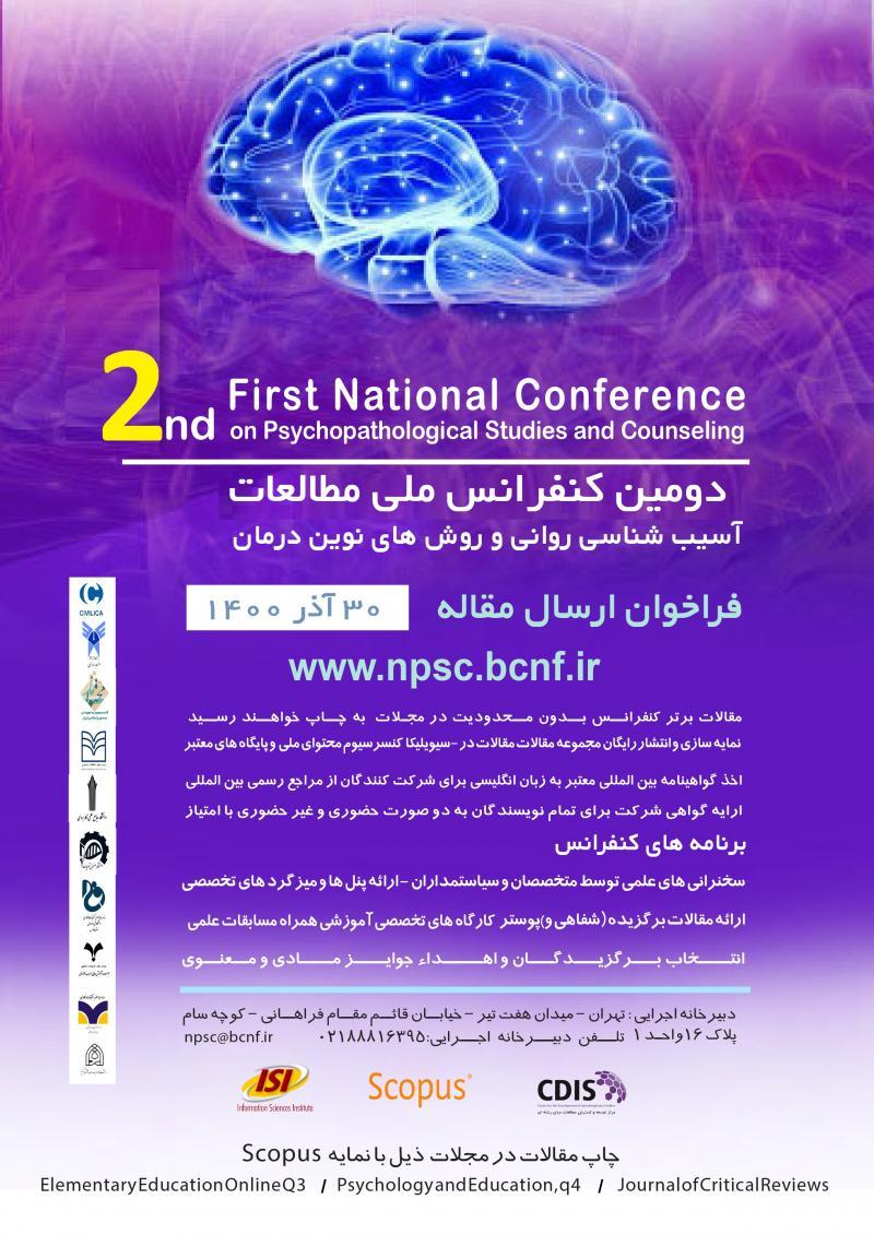 کنفرانس ملی مطالعات آسیب شناسی روانی و روش های نوین درمان تهران 1400