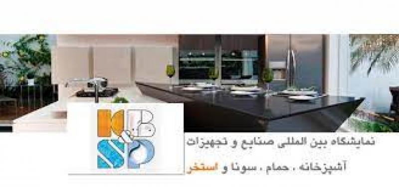 نمایشگاه بین المللی تجهیزات خانه ؛آشپزخانه ؛سونا و حمام مشهد 1400