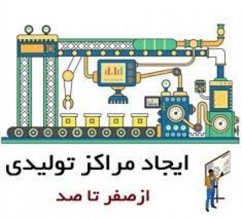 نمایشگاه بومی سازي خط تولید ساخت قطعات و تجهیزات صنعتی و ماشین آلات استوك تهران 1400