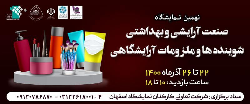 نمایشگاه صنایع و محصولات بهداشتی، آرایشی، شوینده ها اصفهان 1400
