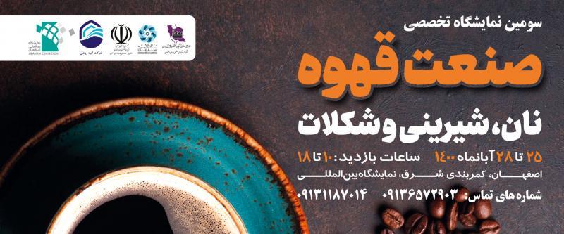 نمایشگاه تخصصی  قهوه ، نوشیدینها ، شیرینی و شکلات اصفهان 1400
