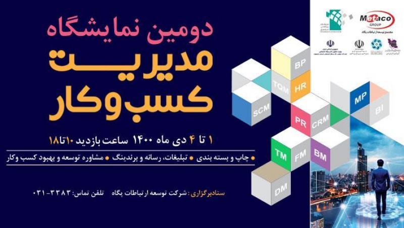 نمایشگاه بازاریابی، تبلیغات و مدیریت کسب و کار اصفهان 1400