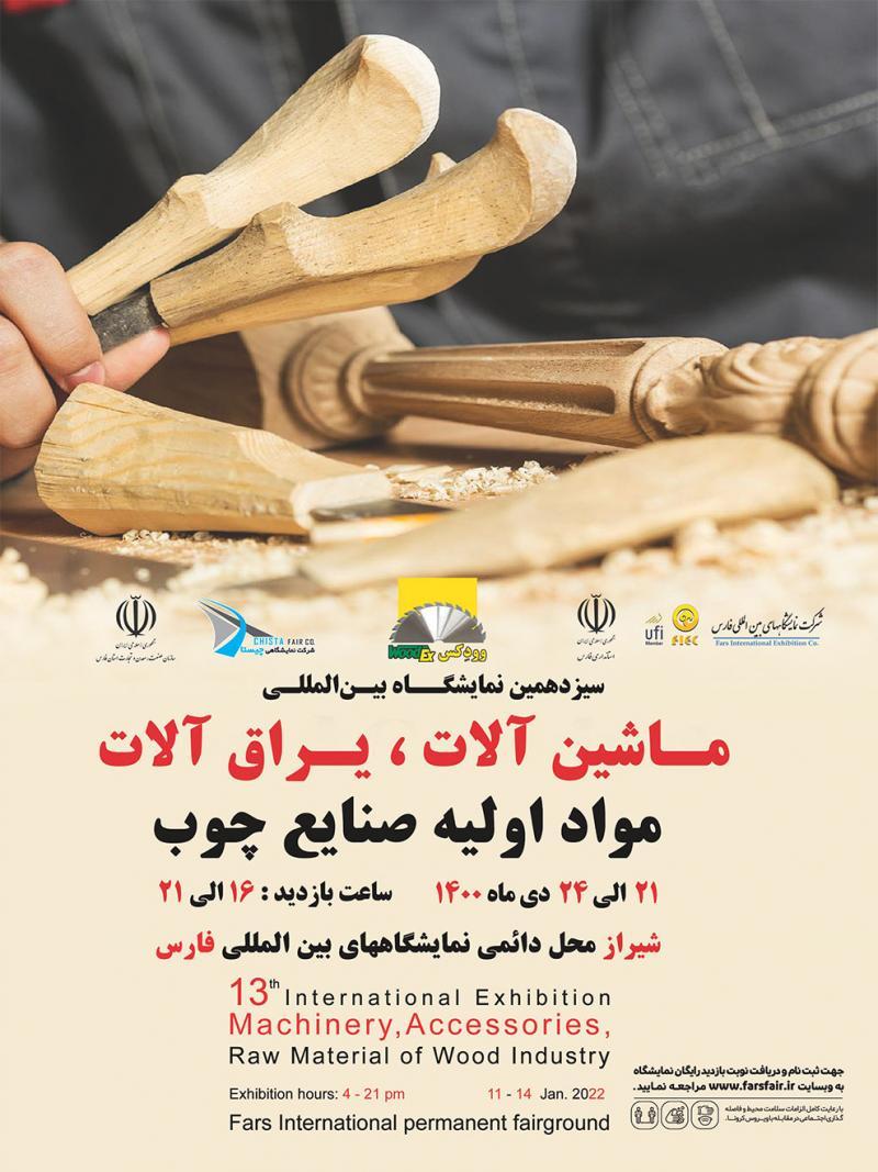 نمایشگاه بین المللی صنایع چوب ، ماشین آلات و مواد اولیه شیراز 1400