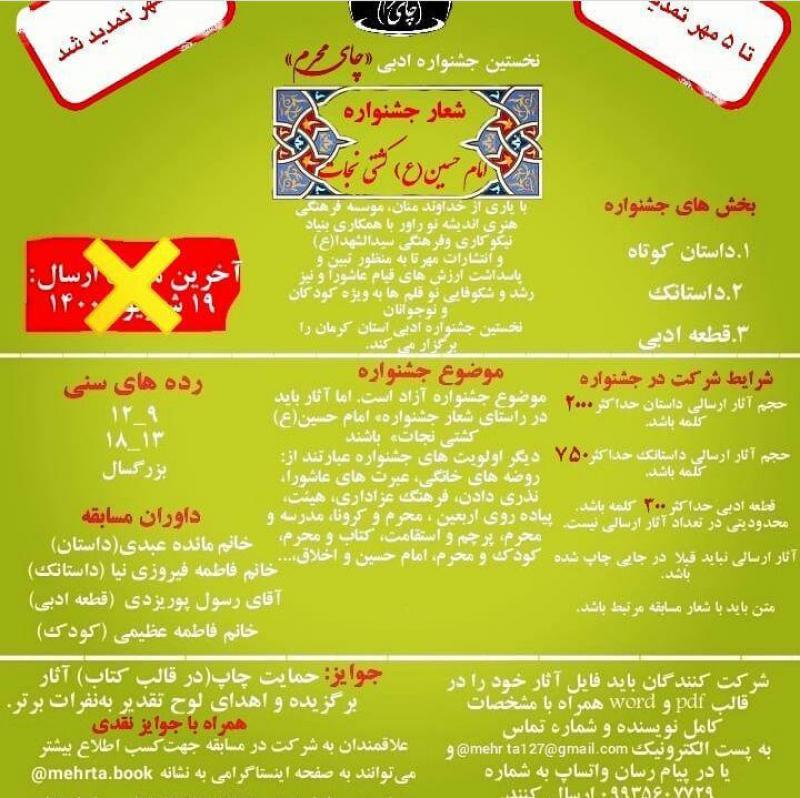 جشنواره ادبی چای محرم کرمان 1400