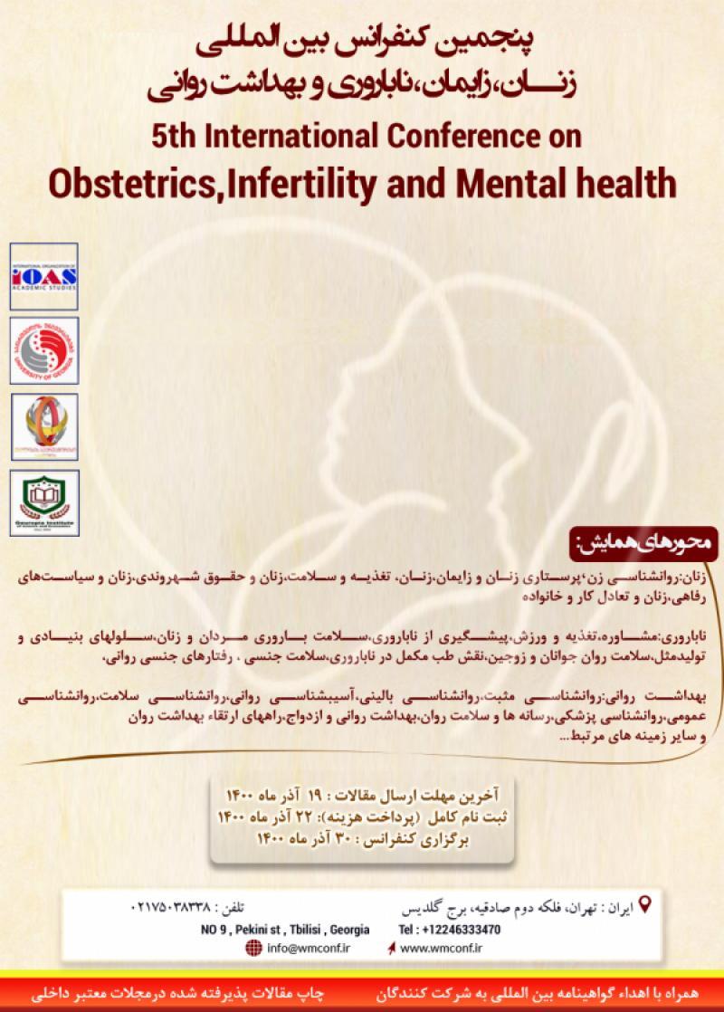 کنفرانس بین المللی زنــان،زایمان،ناباروری و بهداشت روانی تفلیس 1400