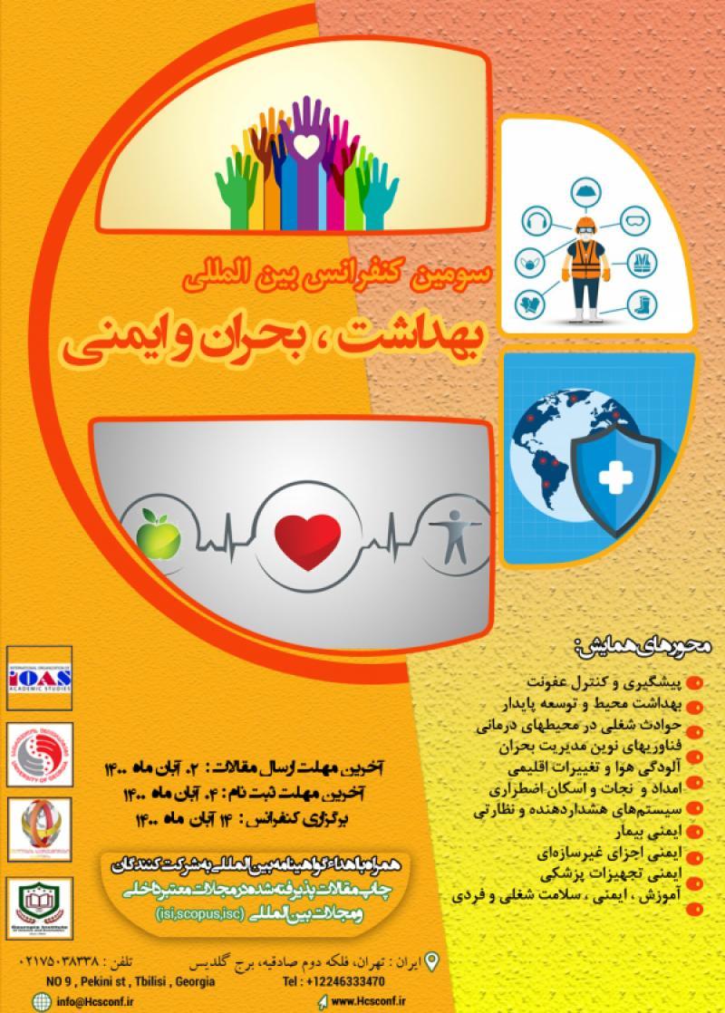 کنفرانس بین المللی بهداشت،بحران و ایمنی تفلیس 1400