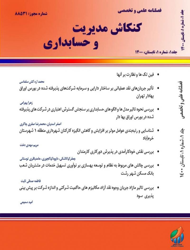 فصلنامه کنکاش مدیریت و حسابداری اردبیل 1400
