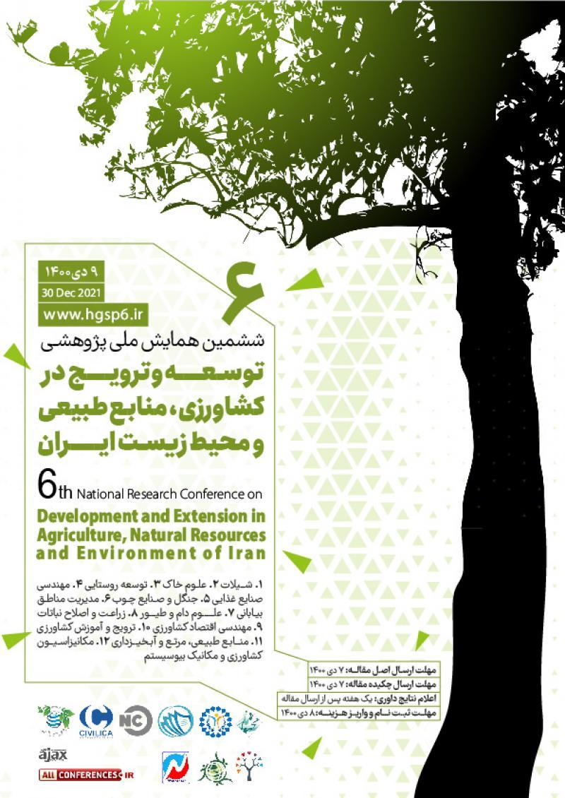 همایش ملی پژوهشی توسعه و ترویج در کشاورزی،منابع طبیعی و محیط زیست ایران جیرفت 1400