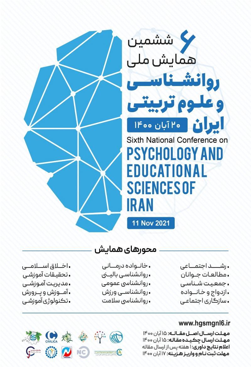 همایش ملی روانشناسی و علوم تربیتی ایران جیرفت 1400