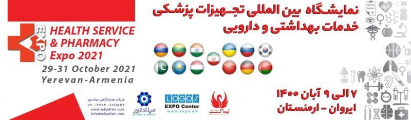 نمایشگاه بین المللی تجهیزات پزشکی خدمات بهداشتی و دارویی ایروان 2021