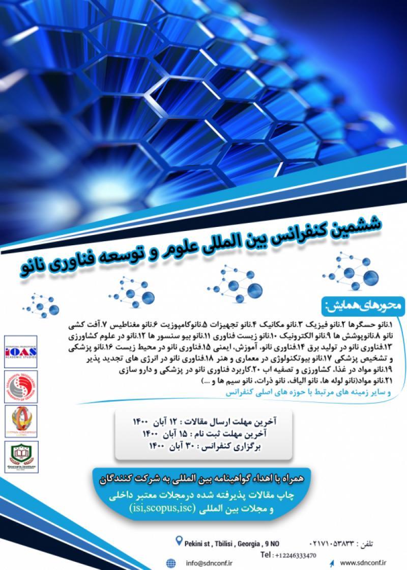 کنفرانس بین المللی علوم و توسعه فناوری نانو تفلیس 1400