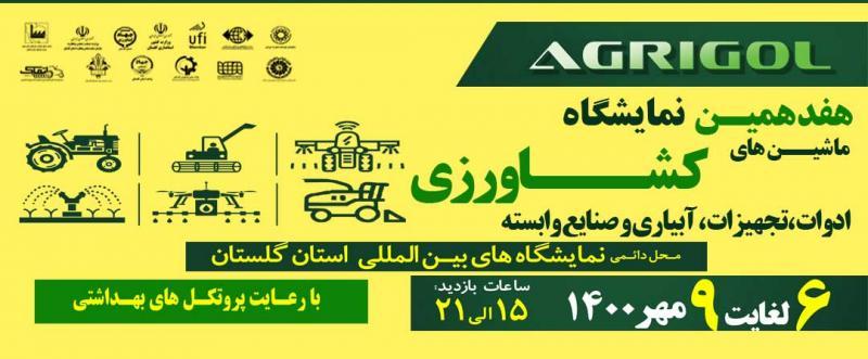 نمایشگاه ماشینهای کشاورزی و صنایع وابسته گلستان 1400