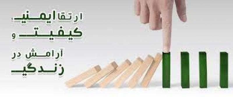 نمایشگاه تخصصی استاندارد، کیفیت، ایمنی، تحقیقات صنعتی و خدمات وابسته گلستان 1400