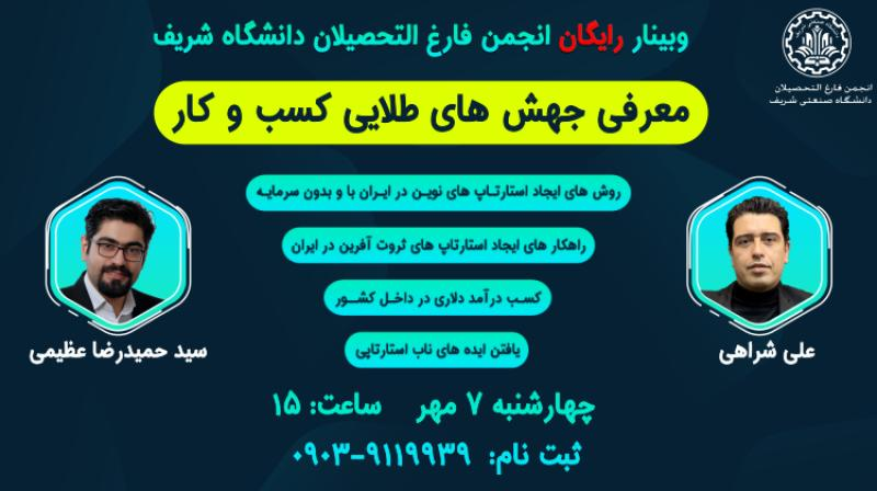 وبینار رایگان جهش های طلایی کسب و کار در ایران 1400