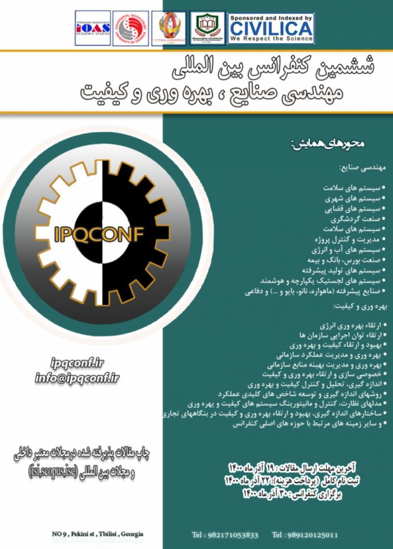 کنفرانس بین المللی مهندسی صنایع ، بهره وری و کیفیت تفلیس 1400