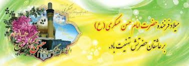 ولادت امام حسن عسکری علیه السلام [ ٨ ربيع الثاني ] آبان 1400