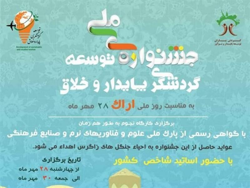 جشنواره ملی توسعه گردشگری پایدار خلاق اراک 1400