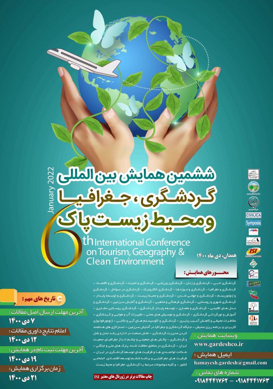 همایش بین المللی گردشگری، جغرافیا و محیط زیست پاک همدان 1400