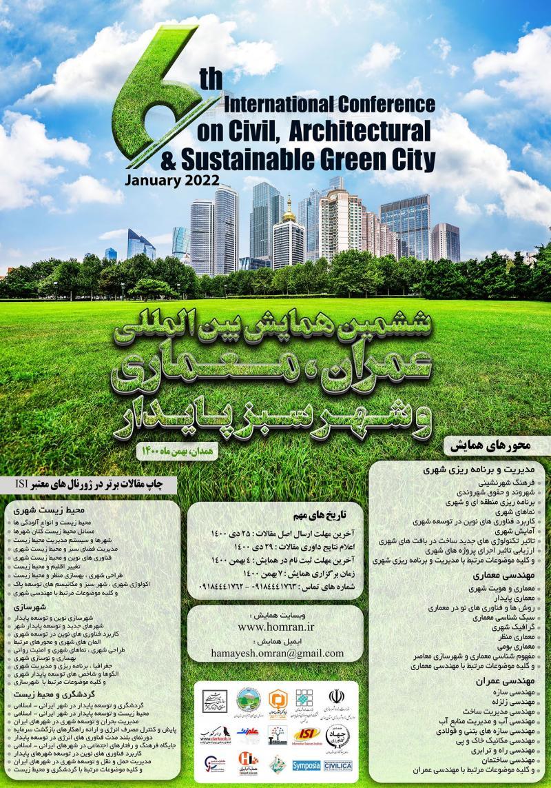 همایش بین المللی عمران، معماری و شهر سبز پایدار همدان 1400