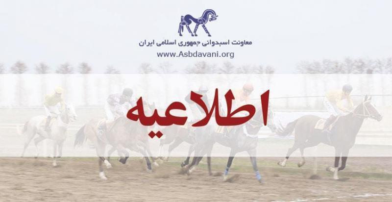 نمایشگاه مسابقه قهرمانی اسب کشوری یزد 1400