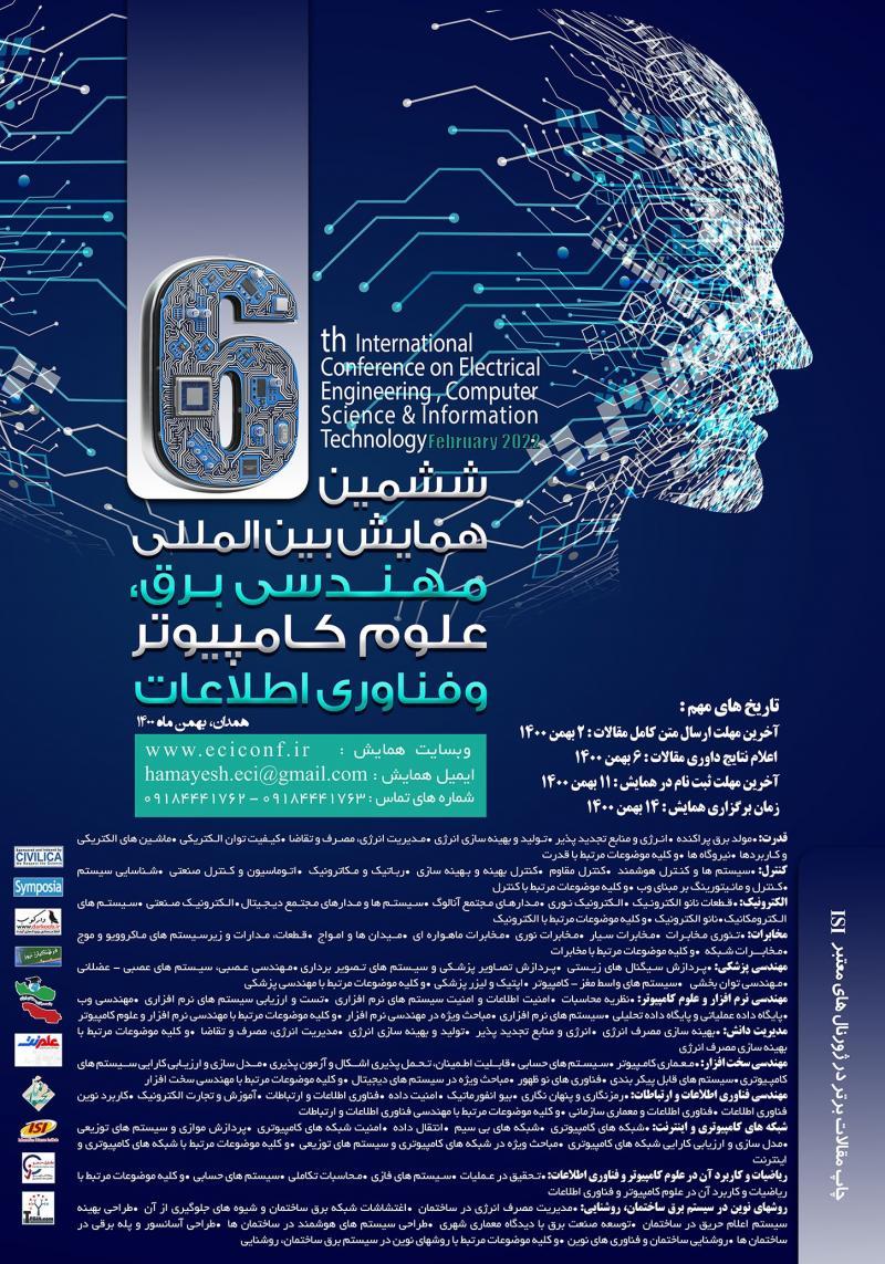 همایش بین المللی مهندسي برق، علوم کامپیوتر و فناوری اطلاعات همدان 1400
